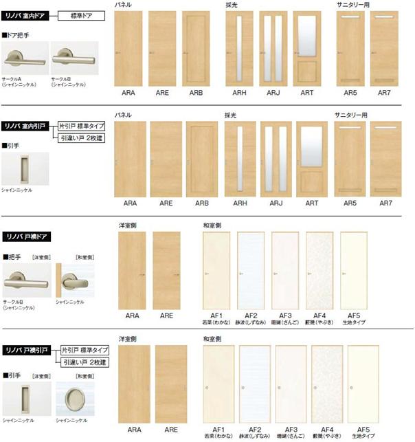 建具 カタログ リクシル リクシルの折れ戸|建材ストアどっとこむ